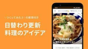Androidアプリ「クックパッド-No.1料理レシピ検索アプリ」のスクリーンショット 4枚目