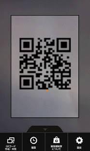 Androidアプリ「QRコードリーダー EQS」のスクリーンショット 1枚目