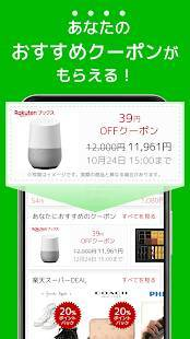 Androidアプリ「楽天市場 ショッピングアプリ」のスクリーンショット 4枚目