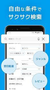 Androidアプリ「楽天市場 ショッピングアプリ」のスクリーンショット 2枚目
