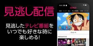 Androidアプリ「GYAO! - 無料動画アプリ」のスクリーンショット 3枚目