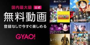 Androidアプリ「GYAO! - 無料動画アプリ」のスクリーンショット 1枚目
