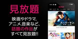 Androidアプリ「GYAO! - 無料動画アプリ」のスクリーンショット 2枚目