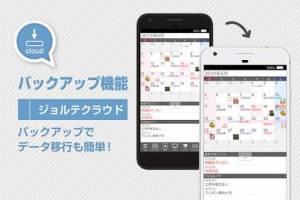 Androidアプリ「ジョルテカレンダー 手帳のようにスケジュール管理できる無料人気アプリ。タスク管理や予定の共有も」のスクリーンショット 4枚目