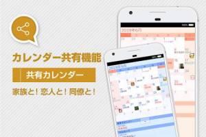 Androidアプリ「ジョルテカレンダー 手帳のようにスケジュール管理できる無料人気アプリ。タスク管理や予定の共有も」のスクリーンショット 3枚目
