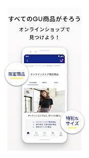 Androidアプリ「ジーユー」のスクリーンショット 2枚目