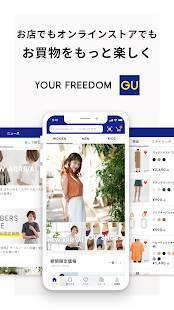 Androidアプリ「ジーユー」のスクリーンショット 1枚目