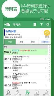 Androidアプリ「Yahoo!乗換案内 無料の時刻表、運行情報、乗り換え検索」のスクリーンショット 5枚目