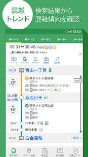 Androidアプリ「Yahoo!乗換案内 無料の時刻表、運行情報、乗り換え検索」のスクリーンショット 3枚目