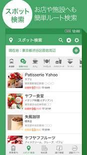 Androidアプリ「Yahoo!乗換案内 無料の時刻表、運行情報、乗り換え検索」のスクリーンショット 4枚目
