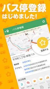 Androidアプリ「Yahoo!乗換案内 無料の時刻表、運行情報、乗り換え検索」のスクリーンショット 2枚目