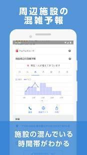 Androidアプリ「Yahoo! MAP - 【無料】ヤフーのナビ、地図アプリ」のスクリーンショット 3枚目