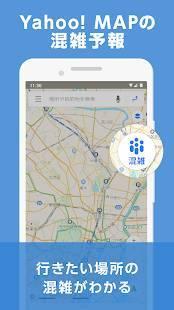 Androidアプリ「Yahoo! MAP - 【無料】ヤフーのナビ、地図アプリ」のスクリーンショット 1枚目