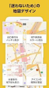 Androidアプリ「Yahoo! MAP - 【無料】ヤフーのナビ、地図アプリ」のスクリーンショット 5枚目