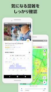 Androidアプリ「Yahoo! MAP - 【無料】ヤフーのナビ、地図アプリ」のスクリーンショット 2枚目