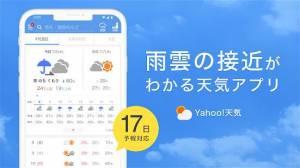 Androidアプリ「Yahoo!天気 - 雨雲や台風の接近がわかる気象レーダー搭載の天気予報アプリ」のスクリーンショット 1枚目