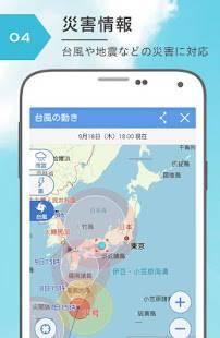 Androidアプリ「Yahoo!天気 - 雨雲や台風の接近がわかる気象レーダー搭載の天気予報アプリ」のスクリーンショット 5枚目