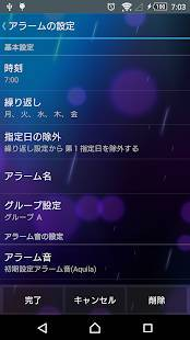 Androidアプリ「スマートアラーム 無料版(祝日対応の目覚まし時計)」のスクリーンショット 3枚目