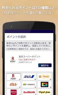 Androidアプリ「楽天Edyでキャッシュレス!:ポイントがドンドン貯まる便利でお得な電子マネー」のスクリーンショット 3枚目