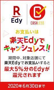 Androidアプリ「楽天Edyでキャッシュレス!:ポイントがドンドン貯まる便利でお得な電子マネー」のスクリーンショット 1枚目