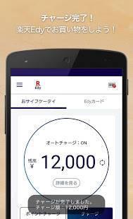 Androidアプリ「楽天Edy:ポイントがドンドン貯まる便利でお得な電子マネー」のスクリーンショット 4枚目