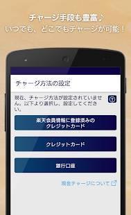 Androidアプリ「楽天Edy:ポイントがドンドン貯まる便利でお得な電子マネー」のスクリーンショット 5枚目