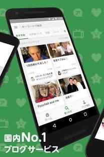 Androidアプリ「Ameba-無料でブログや話題の芸能ニュースをお届け!」のスクリーンショット 2枚目