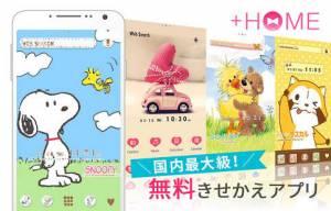 Androidアプリ「無料で壁紙アイコンきせかえ +HOME(プラスホーム)」のスクリーンショット 1枚目