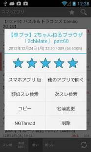 Androidアプリ「ChMate」のスクリーンショット 4枚目