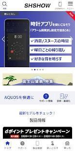 Androidアプリ「SHSHOW」のスクリーンショット 1枚目