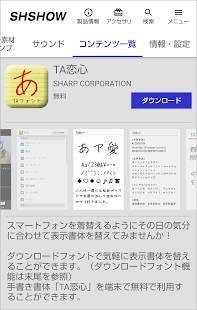 Androidアプリ「SHSHOW」のスクリーンショット 5枚目