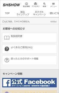 Androidアプリ「SHSHOW」のスクリーンショット 2枚目