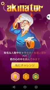 Androidアプリ「Akinator VIP」のスクリーンショット 1枚目