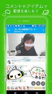 Androidアプリ「ツイキャス・ビュワー - (ライブ動画とラジオの視聴アプリ)」のスクリーンショット 3枚目
