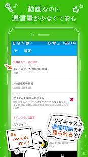 Androidアプリ「ツイキャス・ビュワー - (ライブ動画とラジオの視聴アプリ)」のスクリーンショット 5枚目