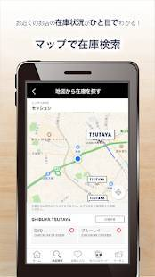 Androidアプリ「TSUTAYAアプリ」のスクリーンショット 5枚目