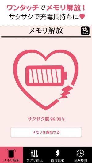 Androidアプリ「節電♪かわいいバッテリー:電池節約+動作サクサクmemora」のスクリーンショット 2枚目