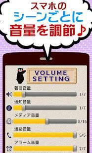 Androidアプリ「くまモンの電池長持ち節電アプリ無料」のスクリーンショット 3枚目