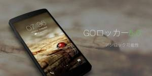 Androidアプリ「GOロッカー 美しいテーマ」のスクリーンショット 1枚目