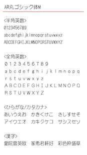 Appliv】AR丸ゴシック体M