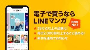 Androidアプリ「LINEマンガ - 人気マンガが毎日無料で読み放題の漫画アプリ」のスクリーンショット 4枚目