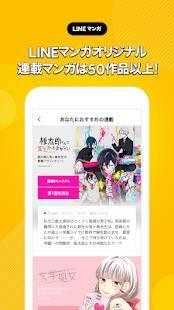 Androidアプリ「LINEマンガ - 人気マンガが毎日読み放題の漫画アプリ」のスクリーンショット 2枚目