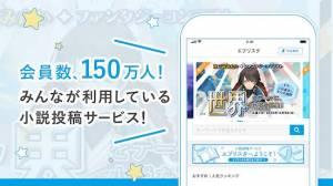 Androidアプリ「エブリスタ - 小説サービス」のスクリーンショット 2枚目