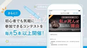Androidアプリ「エブリスタ - 小説サービス」のスクリーンショット 4枚目