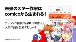 Androidアプリ「comico オリジナル漫画が毎日読めるマンガアプリ コミコ」のスクリーンショット 3枚目