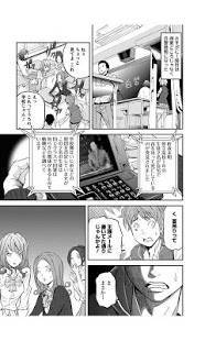 Androidアプリ「王様ゲーム(漫画)」のスクリーンショット 3枚目
