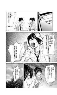 Androidアプリ「王様ゲーム(漫画)」のスクリーンショット 4枚目
