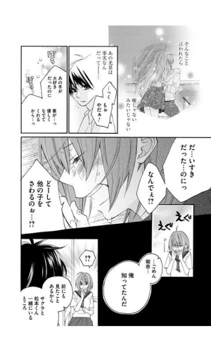 Androidアプリ「体感♥少女漫画(無料漫画)」のスクリーンショット 4枚目