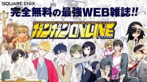 Androidアプリ「ガンガンONLINE」のスクリーンショット 2枚目