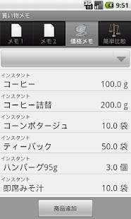 Androidアプリ「買い物メモ (価格比較機能付き)」のスクリーンショット 3枚目